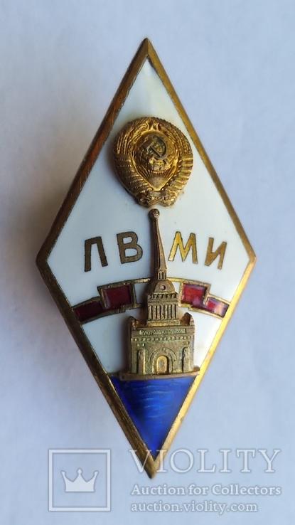 Ромб ЛВМИ, фото №3
