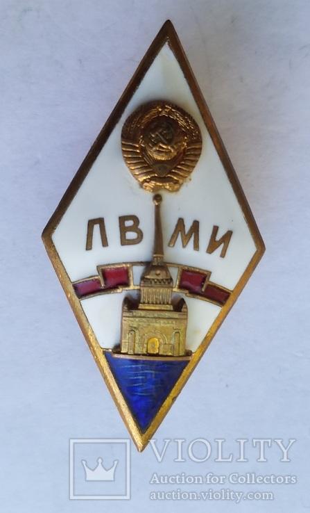 Ромб ЛВМИ, фото №4