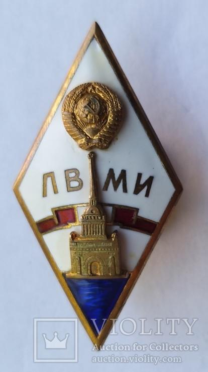 Ромб ЛВМИ, фото №5
