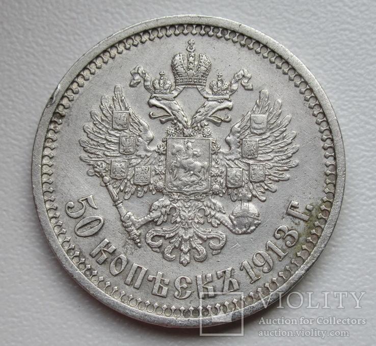 50 копеек 1913 г. (ВС), фото №5