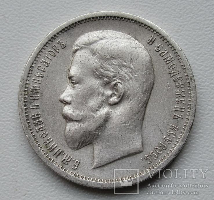 50 копеек 1913 г. (ВС), фото №2