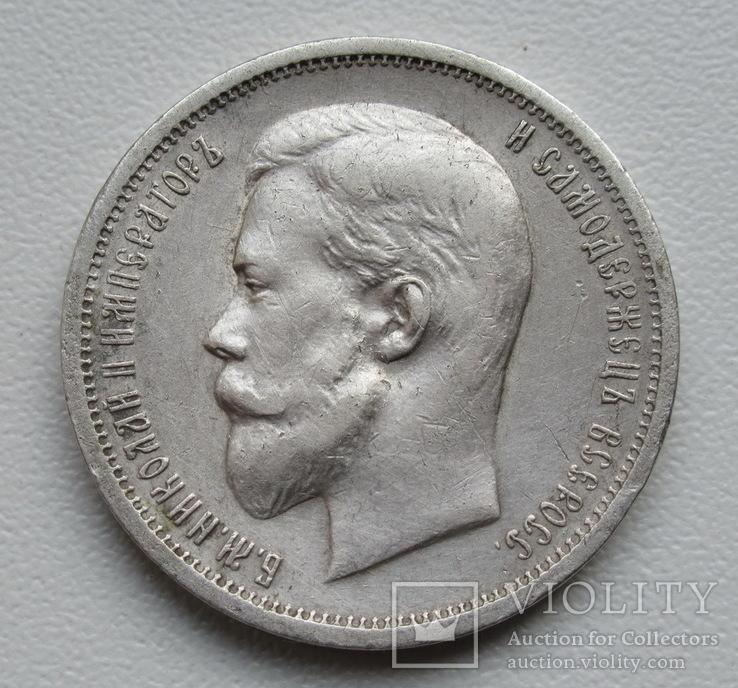 50 копеек 1913 г. (ВС), фото №7