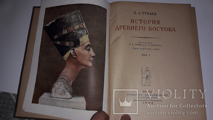 """История древнего Востока"" Тураева, фото №5"
