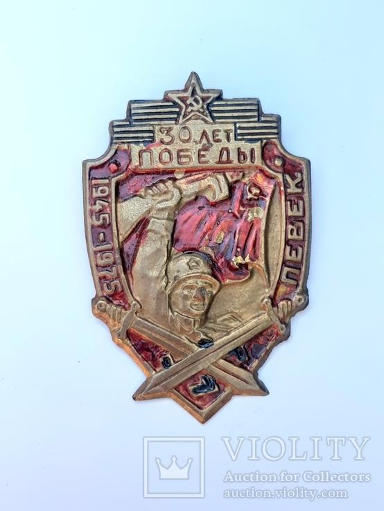 Знак 30 лет Победы (возможно ДМБ), фото №3