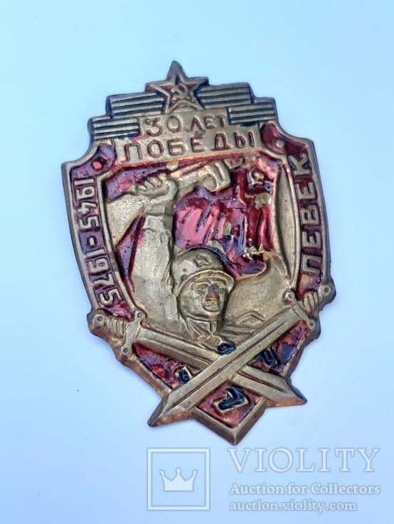 Знак 30 лет Победы (возможно ДМБ), фото №2