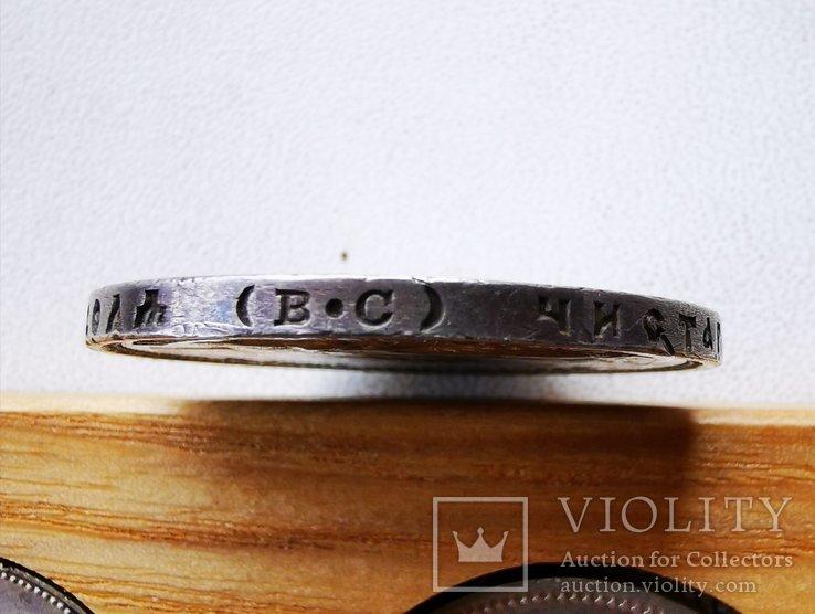 Рубль 1915 г. R по Биткину, фото №4