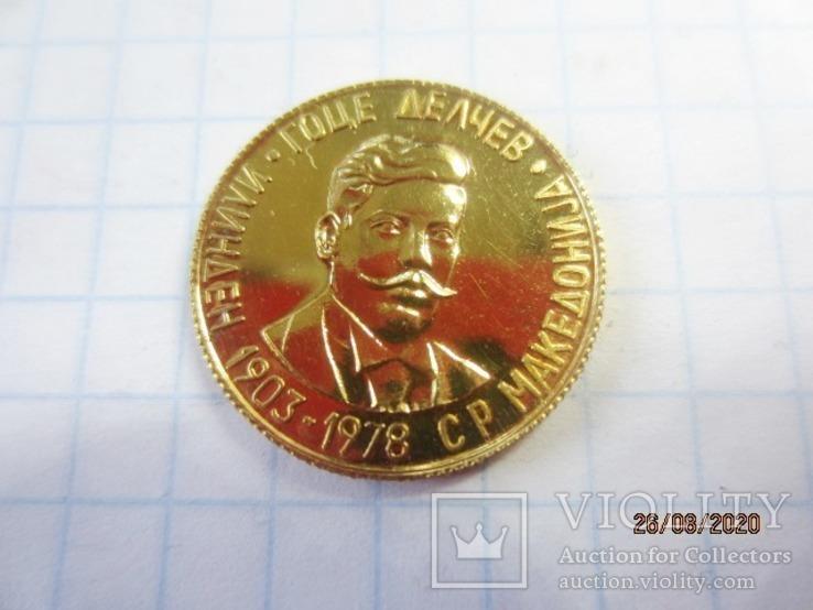 1978 гоце делчев золото 900 проба 4,98 гр македония rar