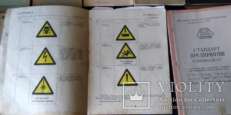 5 ГОСТов + 4 книги стандардов, фото №7