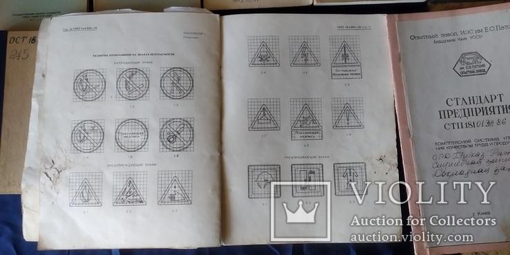 5 ГОСТов + 4 книги стандардов, фото №9