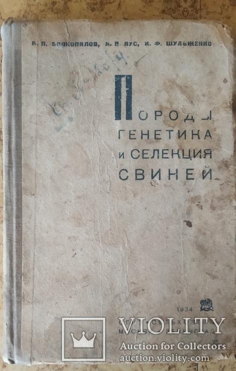 Порода, генетика и селекция свиней, 1934 г., фото №2