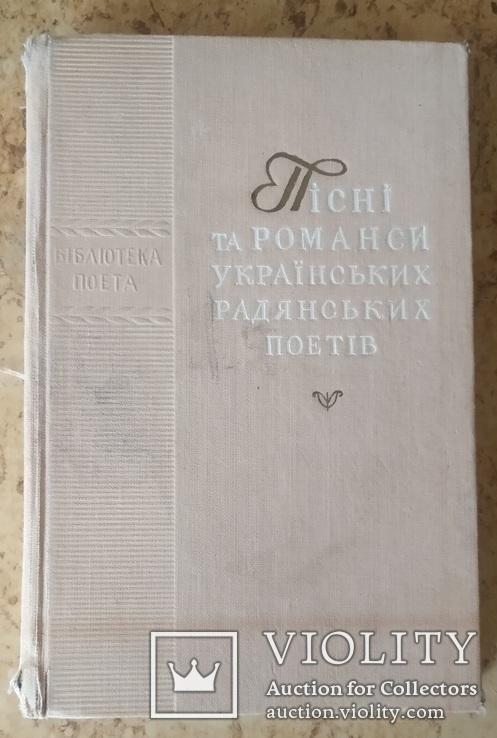 Пісні та романси українських радянських поетів 1917-1957, 1960 р., фото №2