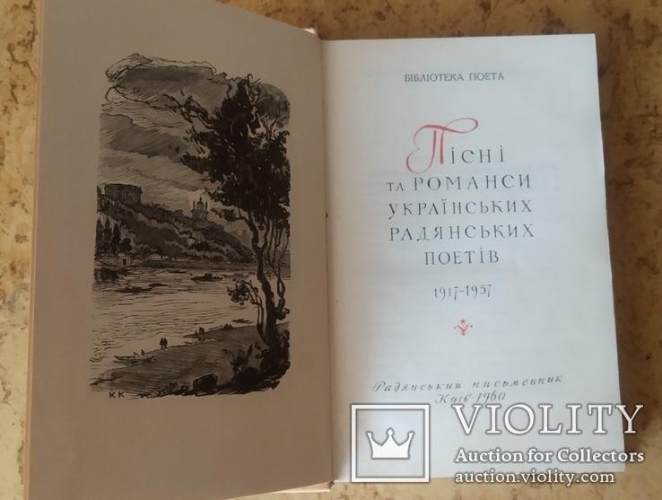 Пісні та романси українських радянських поетів 1917-1957, 1960 р., фото №3