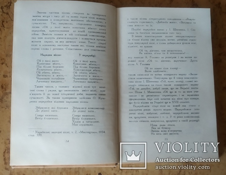 Пісні та романси українських радянських поетів 1917-1957, 1960 р., фото №4