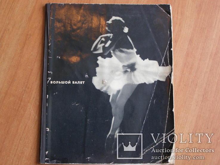 """""""Большой балет"""" Жданов, изд. """"Искусство"""", 1963 г, фото №2"""