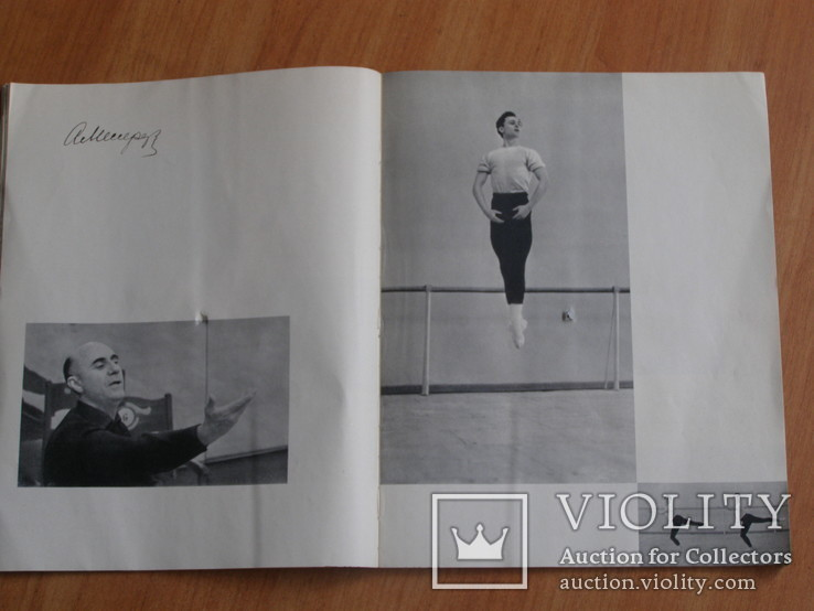 """""""Большой балет"""" Жданов, изд. """"Искусство"""", 1963 г, фото №3"""