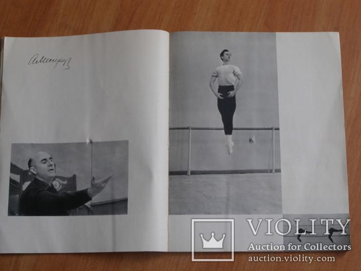 """""""Большой балет"""" Жданов, изд. """"Искусство"""", 1963 г, фото №4"""