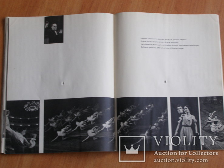 """""""Большой балет"""" Жданов, изд. """"Искусство"""", 1963 г, фото №7"""