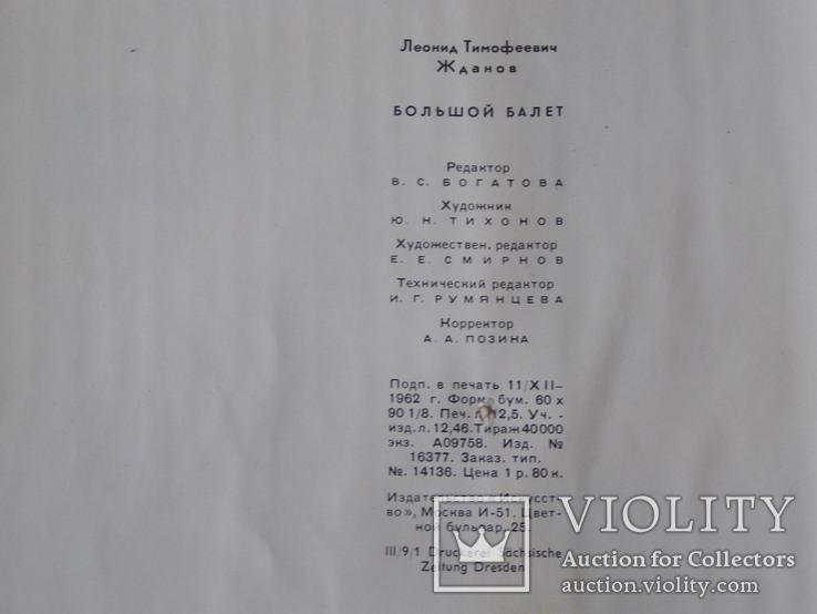 """""""Большой балет"""" Жданов, изд. """"Искусство"""", 1963 г, фото №8"""