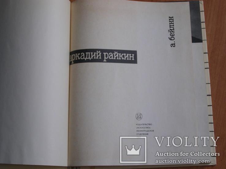 """Аркадий Райкин"" Изд. ""Искусство"", 1969, фото №3"