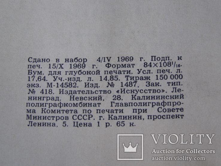 """Аркадий Райкин"" Изд. ""Искусство"", 1969, фото №7"