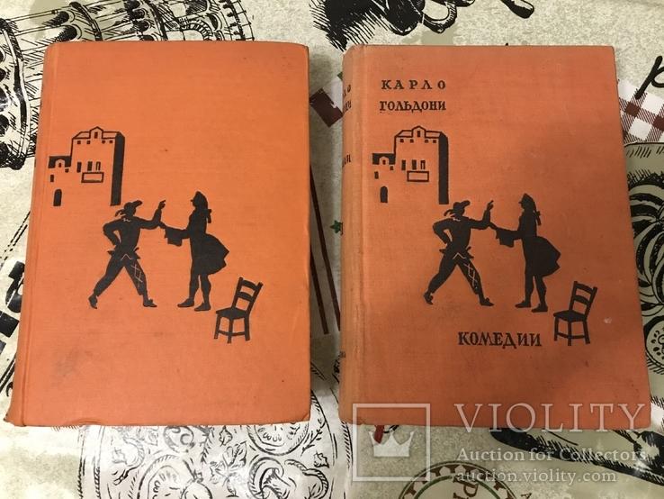 Комедии 1933 Карло Гольдони Два тома Академия, фото №3