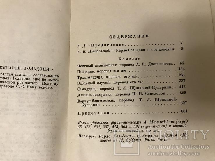 Комедии 1933 Карло Гольдони Два тома Академия, фото №12