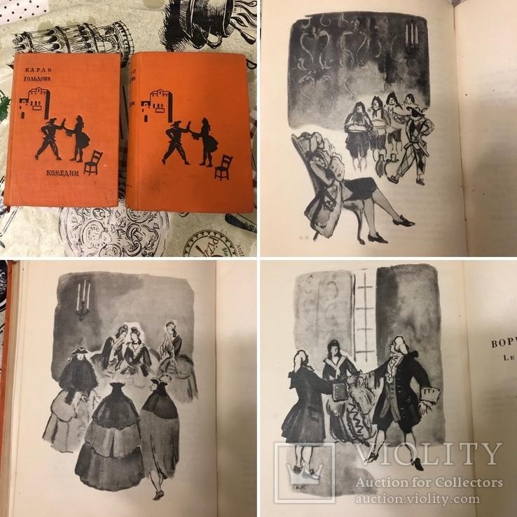 Комедии 1933 Карло Гольдони Два тома Академия, фото №2