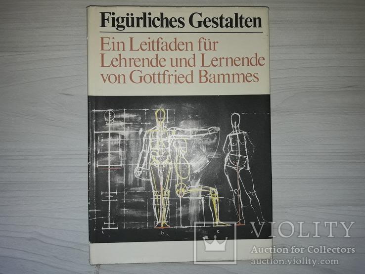 Готтфрід Баммес.Bammes Gottfried. Зображення фігури людини 1985, фото №2
