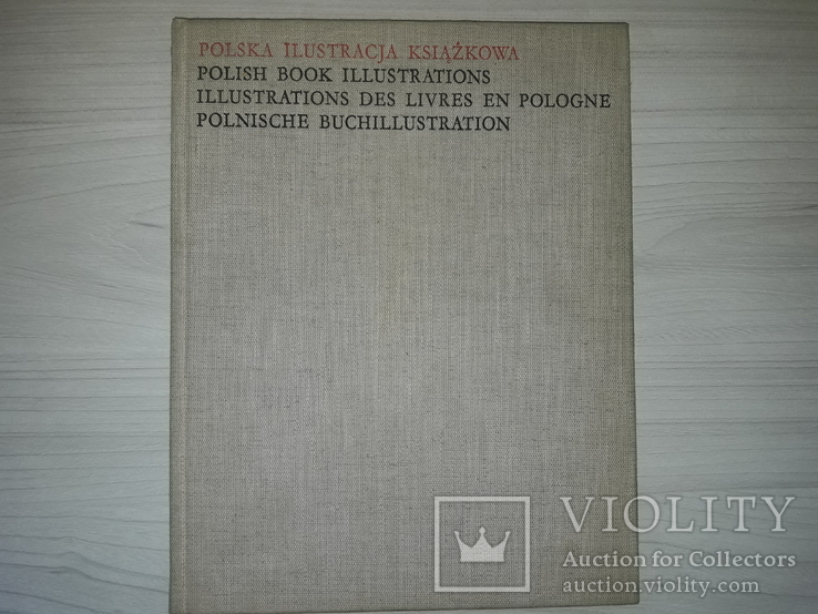Польська книжкова ілюстрація 1964 наклад 15000, фото №4