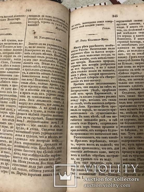 Гоголь Прижизненное Украинская ночь и Другие 1952г, фото №13