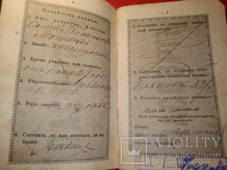Царский паспорт, фото №3