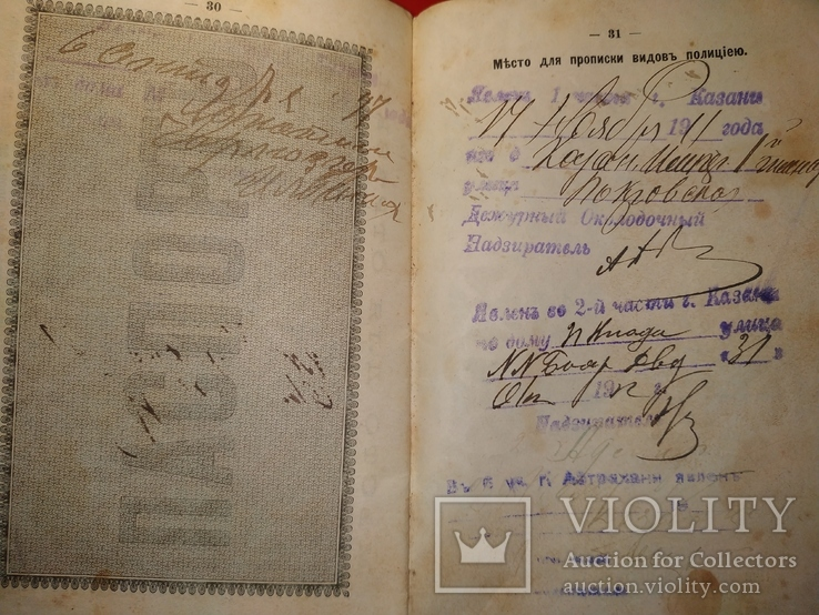 Царский паспорт, фото №6