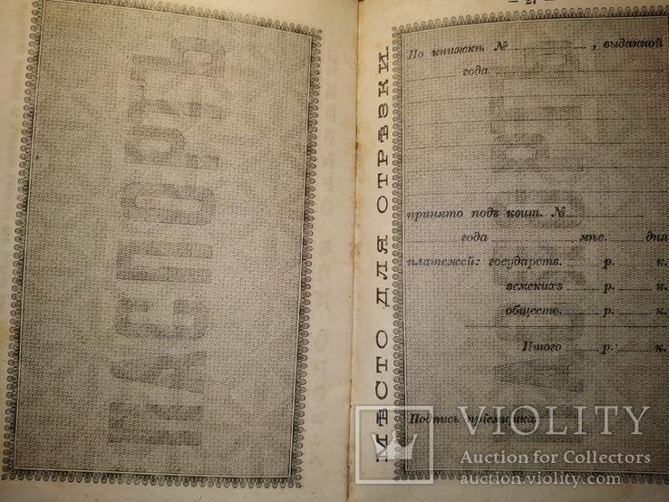 Царский паспорт, фото №7