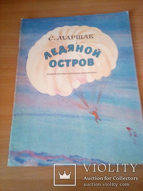 """С.Маршак, """"Ледяной остров"""", изд, ДЛ 1980г, фото №2"""