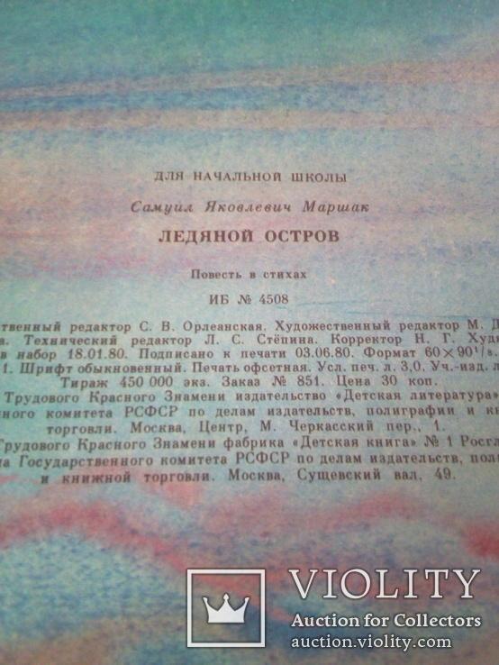"""С.Маршак, """"Ледяной остров"""", изд, ДЛ 1980г, фото №5"""