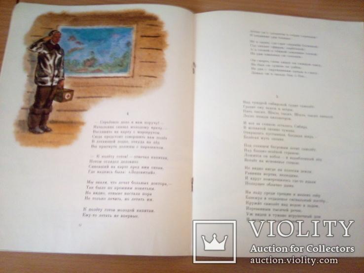 """С.Маршак, """"Ледяной остров"""", изд, ДЛ 1980г, фото №12"""