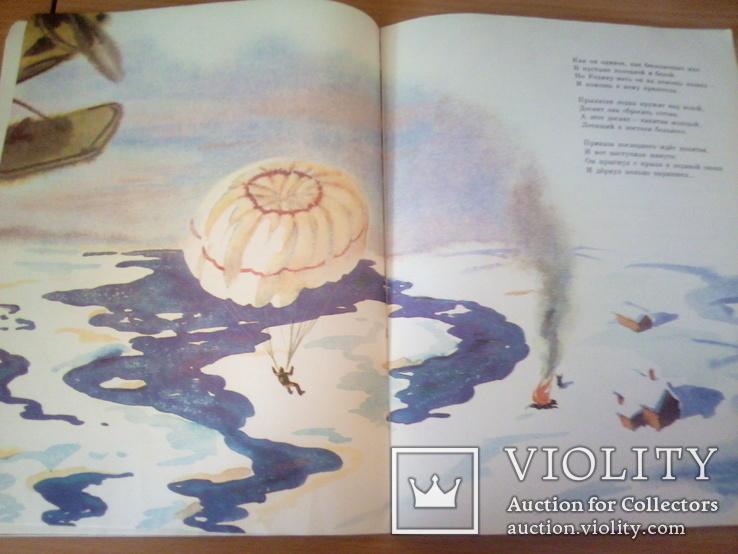 """С.Маршак, """"Ледяной остров"""", изд, ДЛ 1980г, фото №13"""