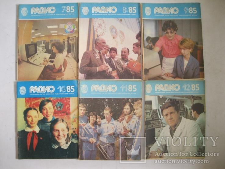 Журналы Радио №1-№12 за 1985год, фото №3
