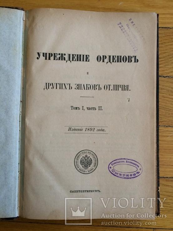 Учреждение орденов и других знаков отличия царской России 1892 г, фото №2