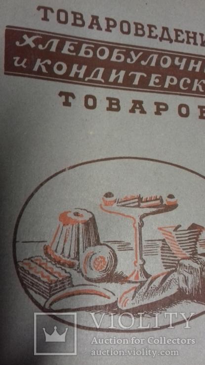 1949г. кондитерское. конфеты. печенье. хлебобулочные. товары., фото №2
