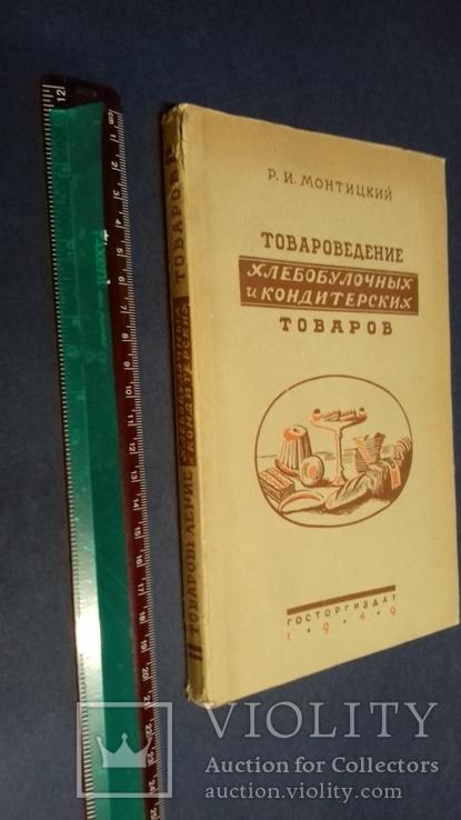 1949г. кондитерское. конфеты. печенье. хлебобулочные. товары., фото №3