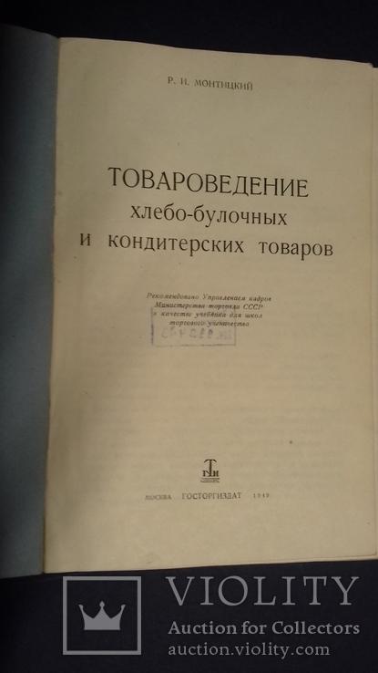 1949г. кондитерское. конфеты. печенье. хлебобулочные. товары., фото №4