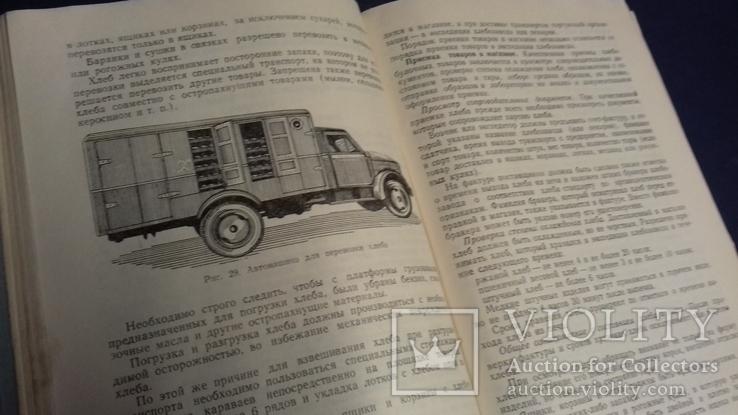 1949г. кондитерское. конфеты. печенье. хлебобулочные. товары., фото №5