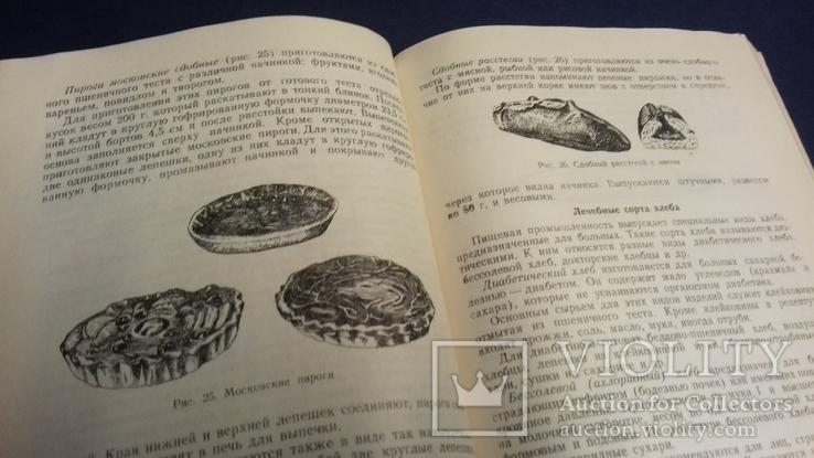 1949г. кондитерское. конфеты. печенье. хлебобулочные. товары., фото №6