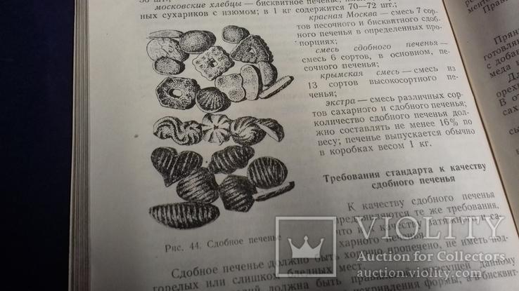 1949г. кондитерское. конфеты. печенье. хлебобулочные. товары., фото №10