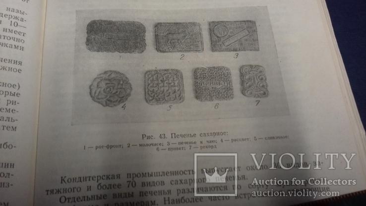 1949г. кондитерское. конфеты. печенье. хлебобулочные. товары., фото №11