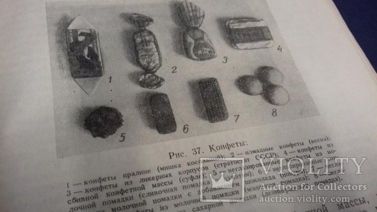 1949г. кондитерское. конфеты. печенье. хлебобулочные. товары., фото №12