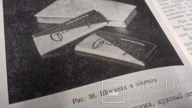 1949г. кондитерское. конфеты. печенье. хлебобулочные. товары., фото №13