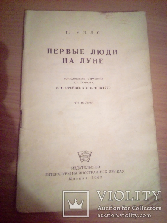 "Г. Уэллс ""Первые люди на Луне"" , сокращ. со словарем , на англ языке, изд. М. 1947г, фото №2"