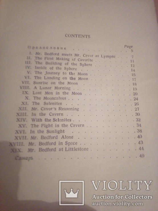 "Г. Уэллс ""Первые люди на Луне"" , сокращ. со словарем , на англ языке, изд. М. 1947г, фото №5"